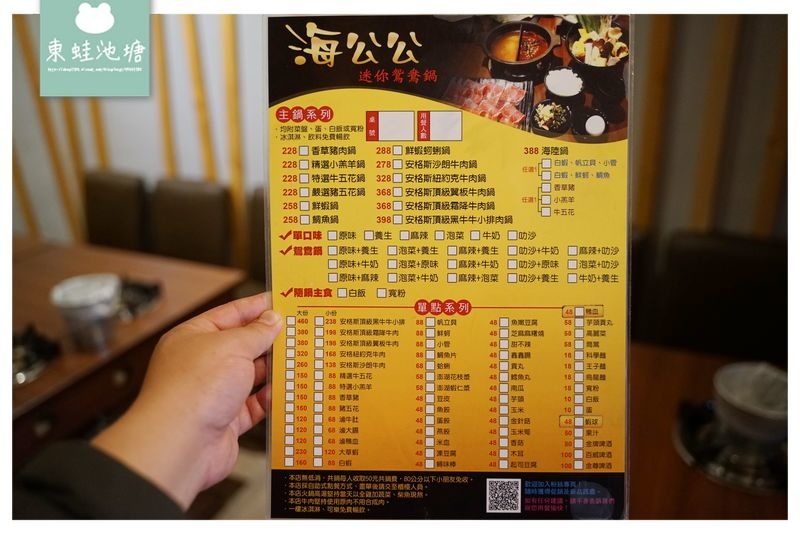 【澎湖小火鍋推薦】冰淇淋飲料無限量供應 海公公迷你鴛鴦鍋