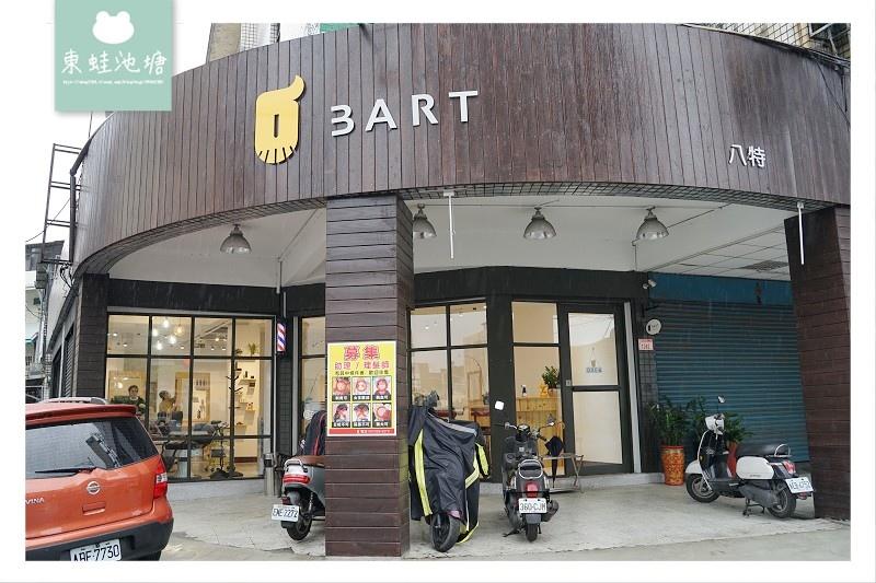 【桃園龜山男生美髮推薦】專業男生剪髮男士修容 BART BARBER
