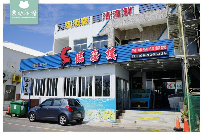 【澎湖海鮮餐廳】澎湖海景包廂 生猛活海鮮料理 臨海樓餐廳
