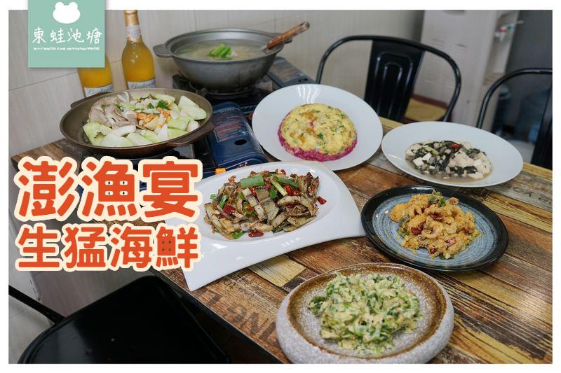 【澎湖海鮮餐廳推薦】美味金沙小卷/海膽仙人掌炒飯 澎漁宴 生猛海鮮