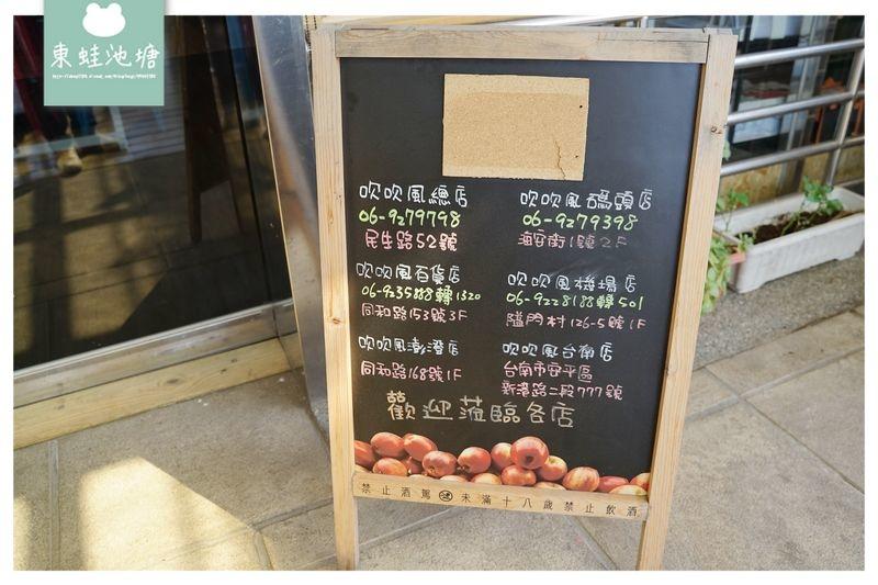 【澎湖下午茶咖啡館推薦】澎湖在地連鎖品牌 澎湖吹吹風精品咖啡館