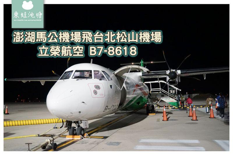 澎湖馬公機場飛台北松山機場】立榮航空 B7-8618 班機心得分享