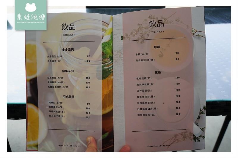 【彰化親子餐廳推薦】北斗音樂草原美食包廂 哈比雪兒 Happy Share