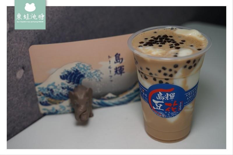【台中潭子豆花推薦】下午茶甜點好選擇 古早味冷凍豆花 島輝豆花頭家厝店