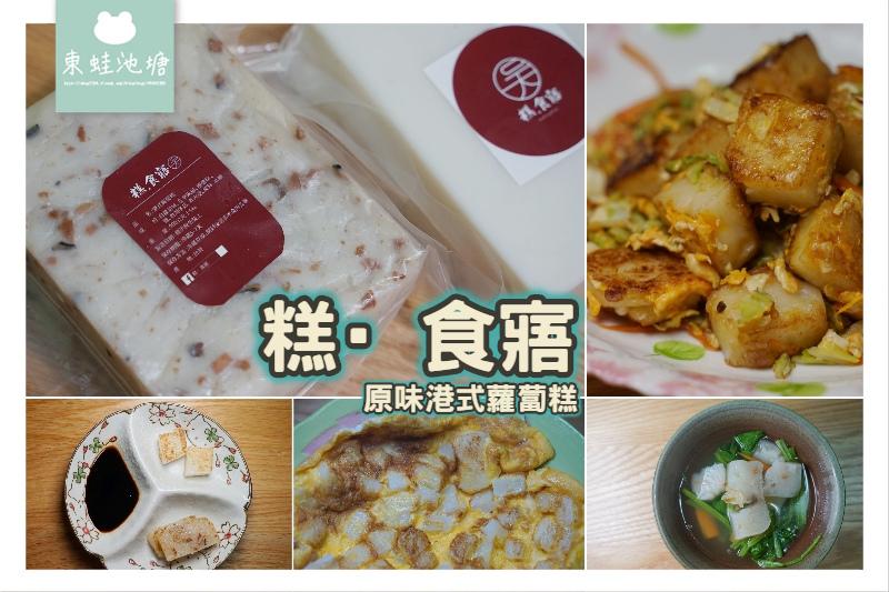 【網購蘿蔔糕推薦】純米純手工製作 10年素食老店 糕·食寤 原味港式蘿蔔糕