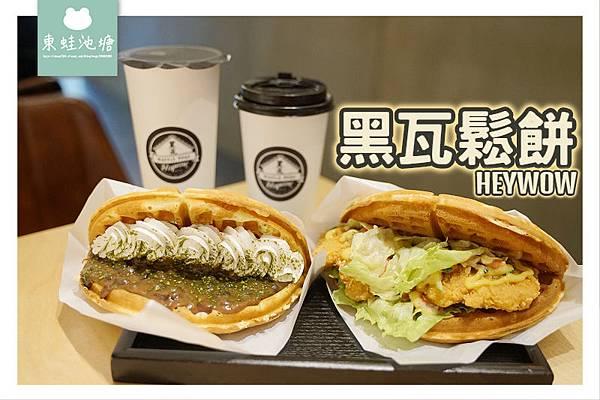 【竹北下午茶推薦】竹北外送美食好選擇 多種獨特口味鬆餅 黑瓦鬆餅