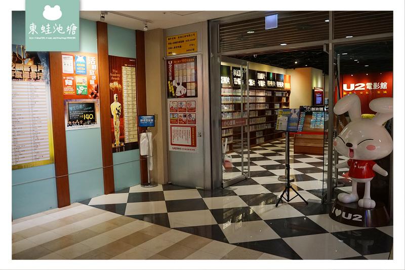 【桃園室內約會推薦】24小時營業 獨立包廂甜蜜時光 U2電影館桃園館