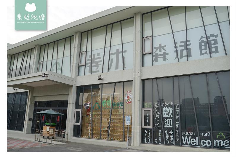 【彰化鹿港室內景點推薦】親子觀光工廠好選擇 卷木森活館