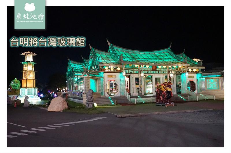 【彰化景點推薦】全台唯一玻璃媽祖廟 金光閃閃黃金隧道 台明將台灣玻璃館