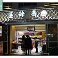 【彰化鹿港伴手禮推薦】創立於清光緒3年 玉珍齋天后宮小陶店