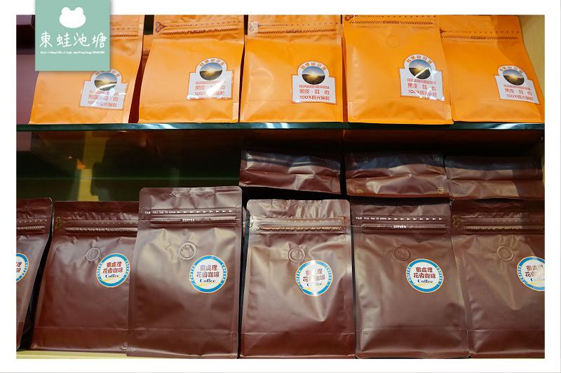 【彰化鹿港咖啡】台灣阿里山咖啡生豆批發 百元日曬水洗蜜處理無限暢飲 英英商行