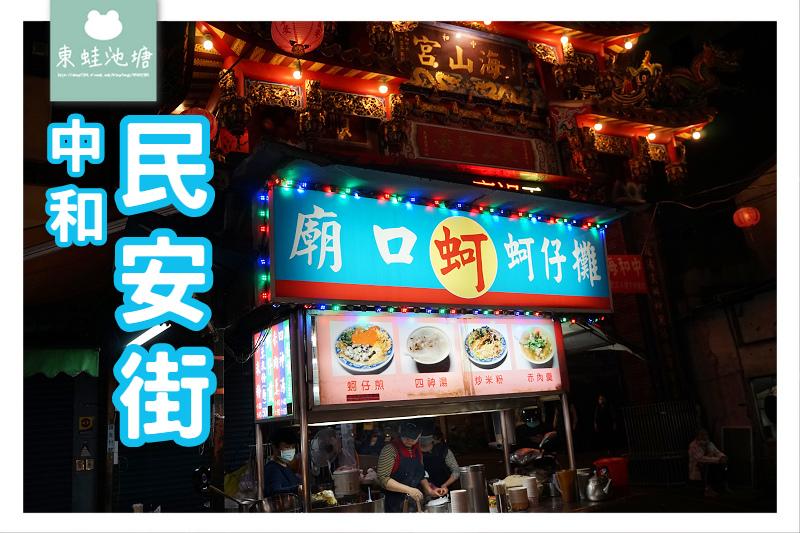 【中和積穗夜市美食推薦】民安街小吃宵夜好選擇 海天宮廟口蚵仔攤