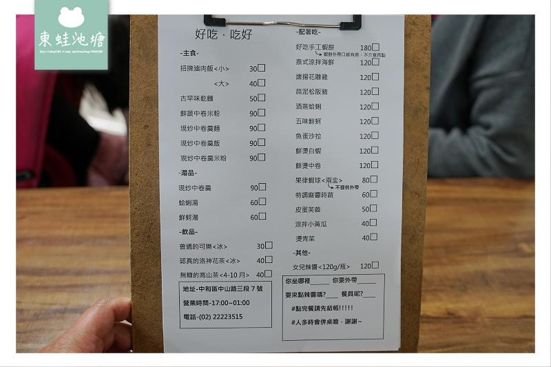 【中和宵夜推薦】美味鮮蔬中卷米粉 招牌果律蝦球 好吃吃好