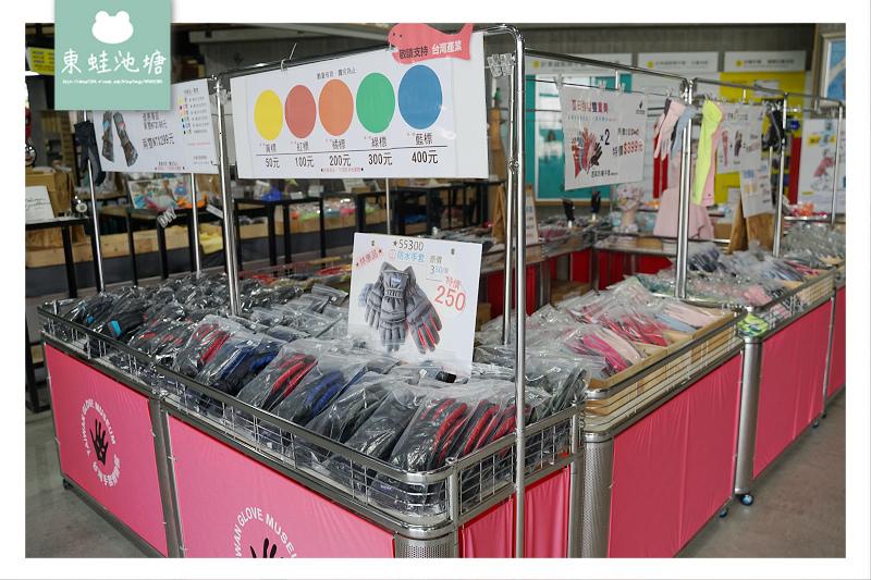 【彰化社頭免費景點推薦】超級無敵世界大手套 手套兒童遊戲區 台灣手套博物館