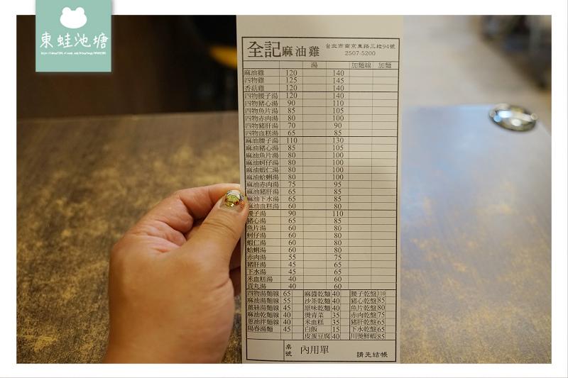 【台北南京復興美食推薦】個人進補好選擇 酒味薑味超濃郁 全記麻油雞