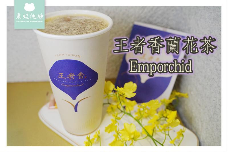【台中南屯手搖飲推薦】全台唯一蘭花茶飲 獨家蘭花繡茶 王者香蘭花茶 Emporchid