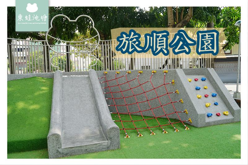 【台中北屯免費親子景點推薦】蛙蛙磨石子溜滑梯 兒童攀岩場 旅順公園