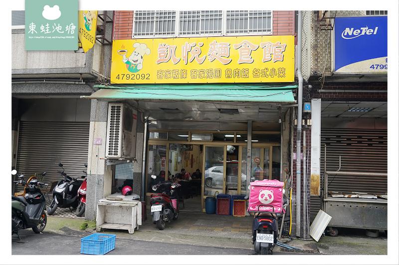 【龍潭小吃推薦】古早味麵食 美味炒飯 凱悅麵食館