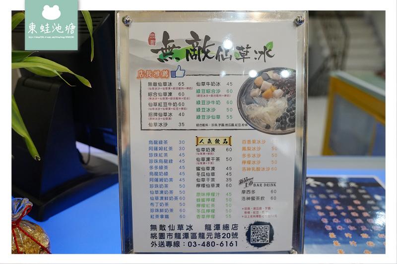 【龍潭剉冰推薦】仙草冰沙+仙草凍的美味結合 龍潭許-無敵仙草冰