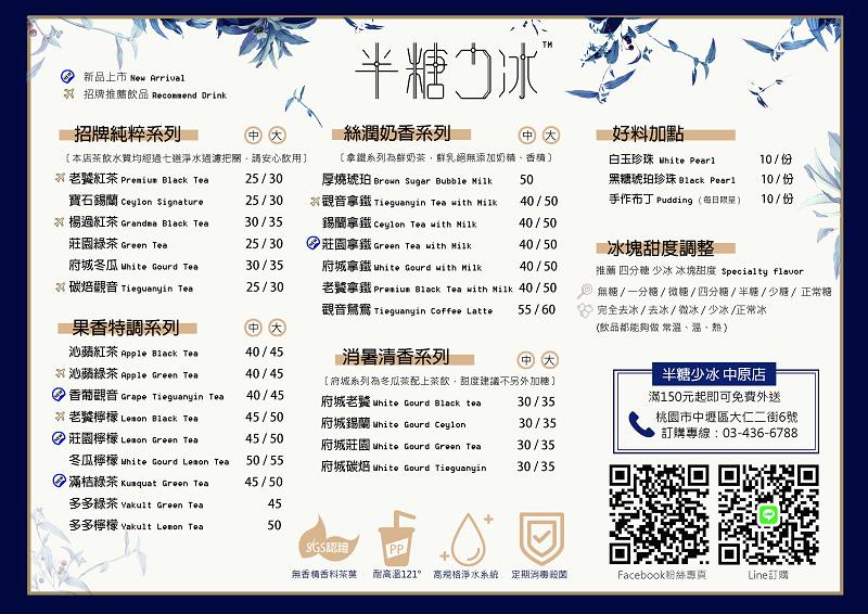 印刷糖少冰傳單v6中原店.jpg