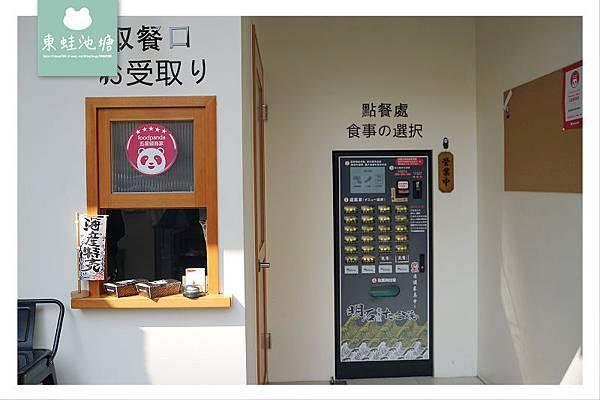 【章魚燒加盟廠商推薦】全台首創最低創業加盟金 自助點餐美食外帶外送 明石章魚燒新竹金山總店