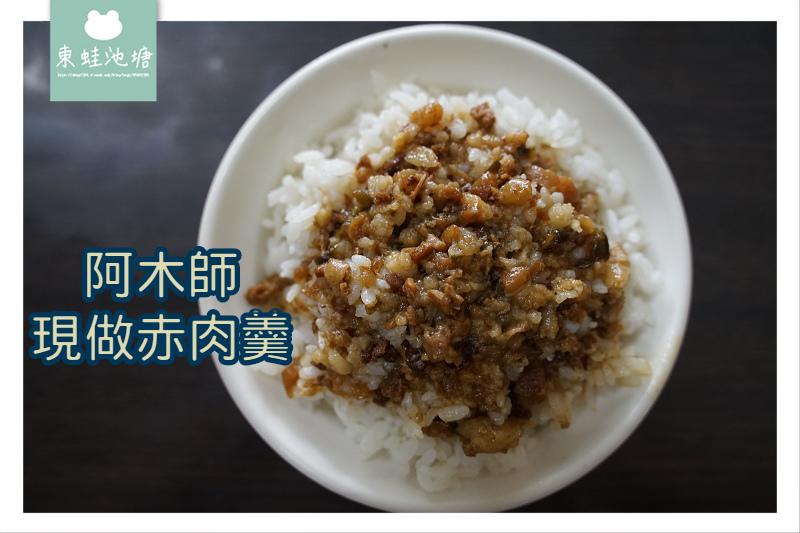 【樹林小吃推薦】水滷法滷肉飯 切條現做赤肉羹 柑園阿木師赤肉羹