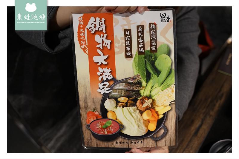 【桃園燒肉吃到飽推薦】2020全新菜單 馬戲團主題 田季發爺(桃園成功店)