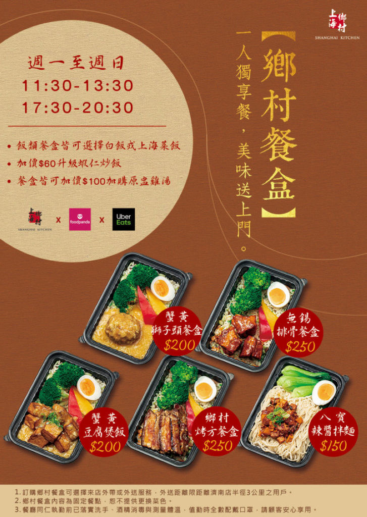 上海鄉村-外送餐盒.jpg