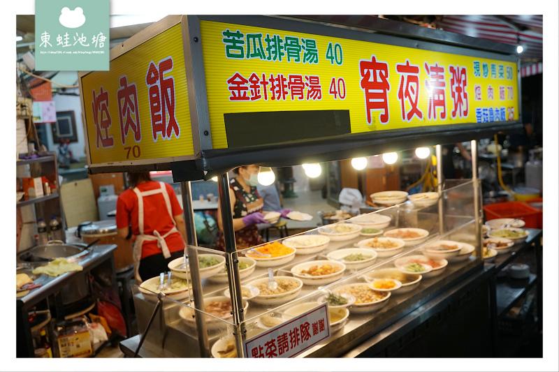 【台北萬華中原市場美食推薦】萬華宵夜好選擇 美味焢肉飯香菇魯肉飯 宵夜清粥