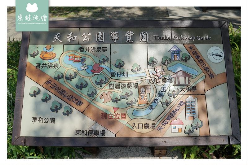 【台北士林天母免費景點推薦】木屑鋪面樹屋遊戲場 芝蘭八景番井沸泉 天和公園