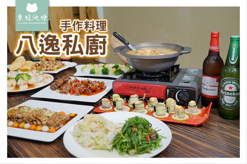 【台北私廚餐廳推薦】精緻手路功夫菜 包廂聚餐好選擇 八逸私廚手作料理