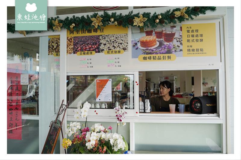【嘉義梅山下午茶推薦】阿里山莊園咖啡精品套餐  青葉咖啡莊園