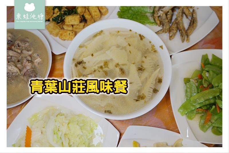 【嘉義梅山合菜推薦】在地食材風味餐 青葉山莊