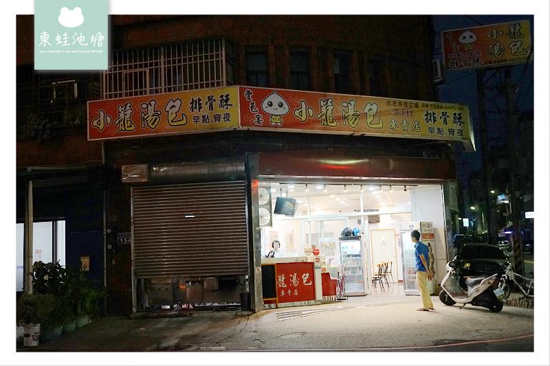 【新竹東區平價小吃推薦】民有一街高CP值小吃 RE紅包現金回饋 豐色宴小籠湯包店