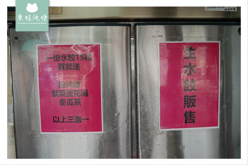 【中壢平價水餃推薦】現包水餃4元起 滿15顆再送湯品或飲品 三斤大水餃