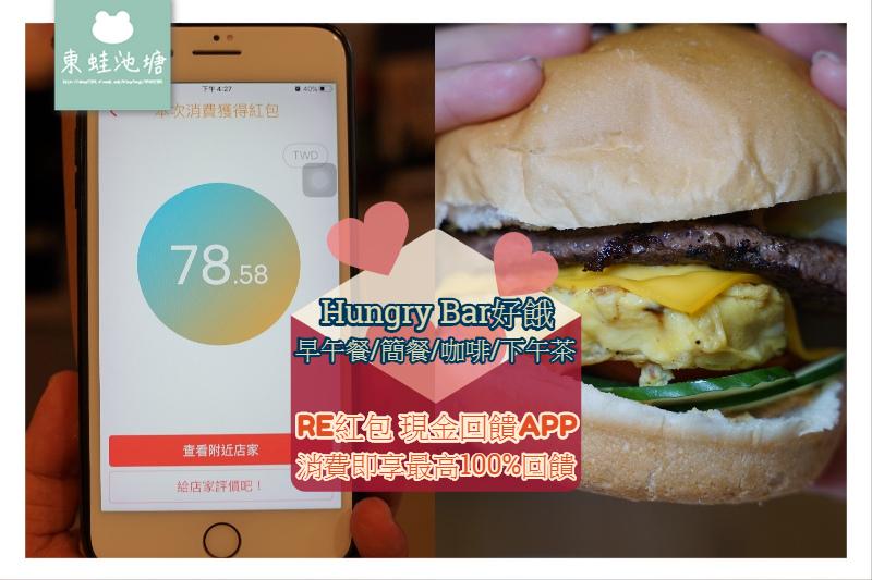 【台北松山早午餐推薦】台北大學簡餐下午茶 消費即享最高100%RE紅包現金回饋 Hungry Bar 好餓