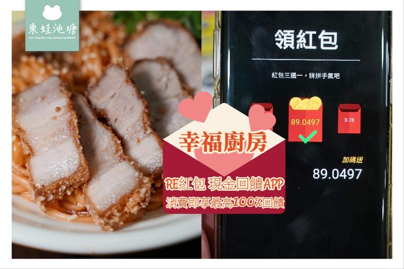 【桃園麵食推薦】美味私房口水麵 消費即享最高100%RE紅包現金回饋 幸福廚房
