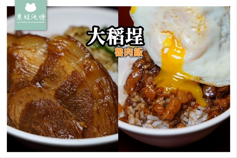 【台北魯肉飯推薦】傳承阿公60年老滋味 雙十國宴美食 大稻埕魯肉飯