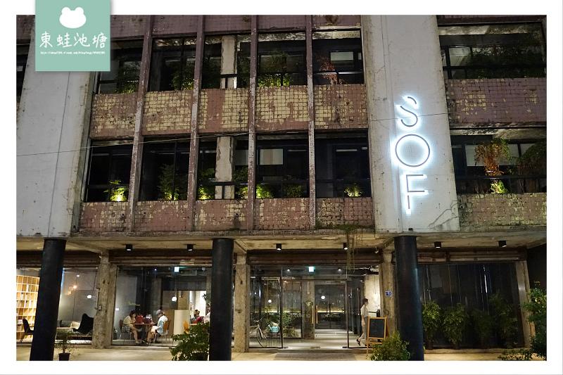 【台中火車站住宿推薦】台中廢墟文青風 台中公園旁 植光花園酒店 SOF Hotel