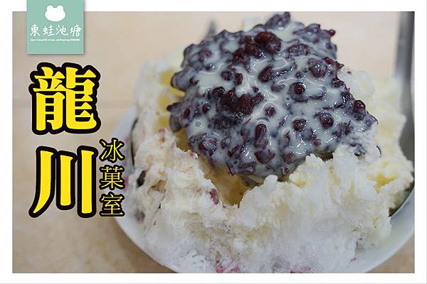 【台中剉冰推薦】中華路夜市 在地老字號冰店 龍川冰菓室