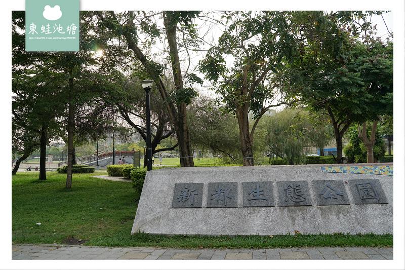 【台中北屯親子景點推薦】台中第一座生態工法公園 台中大坑新都生態公園