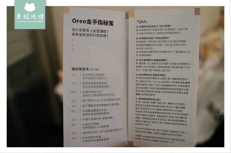 台北性愛教室開課啦 一秒變G點達人 童性協力 阿童性福教室