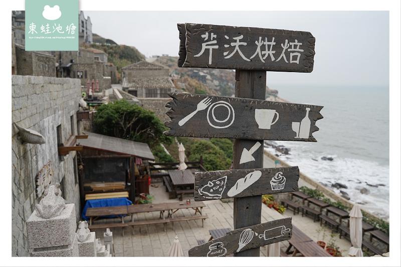 【馬祖北竿美食推薦】北竿芹壁村最好吃的披薩 芹沃咖啡烘焙館 Qinwo Bakery
