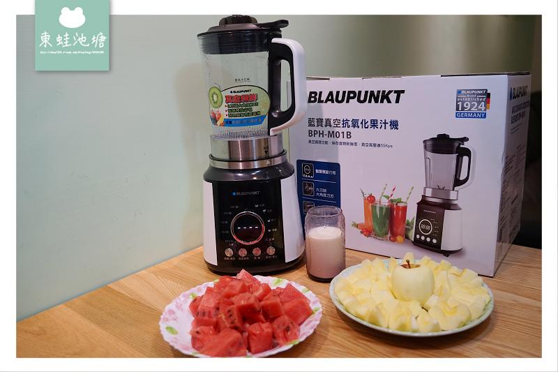 【好用果汁機推薦】真空調理保存食物新鮮度 BLAUPUNKT 藍寶真空抗氧化果汁機 BPH-M01B