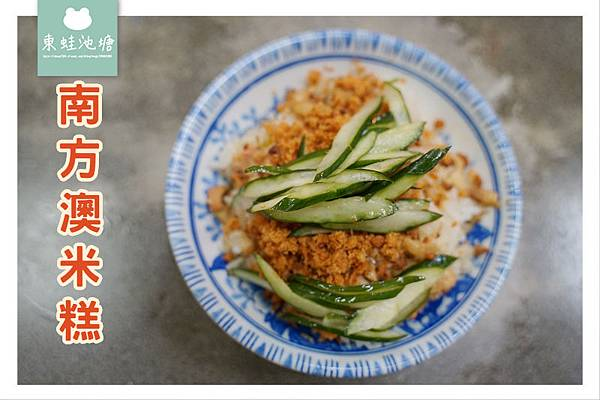 【宜蘭羅東平價小吃推薦】古早味在地小吃 美味米糕乾麵菜頭排骨湯 南方澳米糕