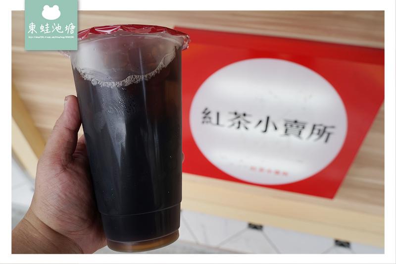 【宜蘭羅東茶飲推薦】手工蔗糖古早味紅茶 紅茶洋行 大大杯紅茶小賣所羅東中華店