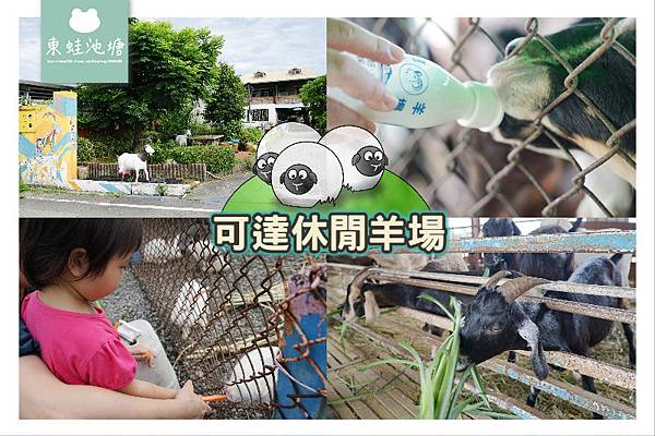 【宜蘭員山親子景點推薦】入園免門票 餵小羊喝奶奶 可達休閒羊場