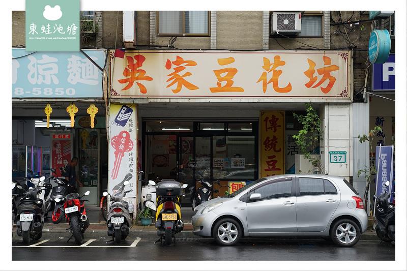 【台北北投豆花推薦】創立於1996年 在地老字號美味甜湯 吳家豆花坊