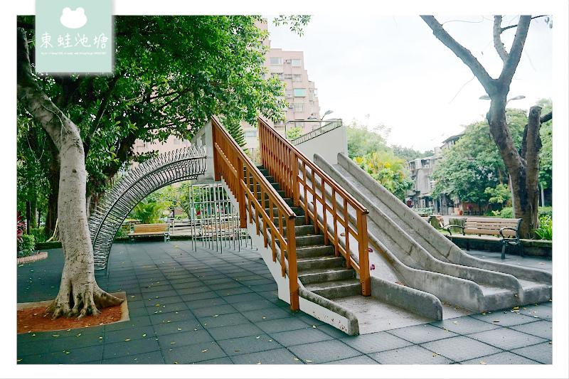 【台北北投親子公園推薦】建於民國74年 洗石子溜滑梯 北投文化公園