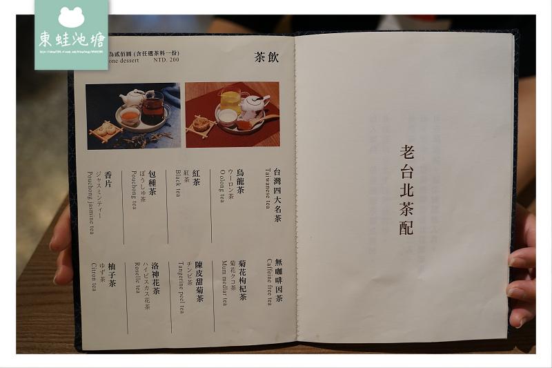 【台北大稻埕美食推薦】迪化街老台北家宴菜下午茶 同安樂